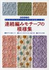 Crochet motif patterns jj81